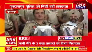 गुरदासपुर पुलिस को मिली बड़ी सफलता, नामी गैंग के 3 नशा तस्करों को किए गिरफ्तार !