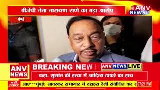 बीजेपी नेता नारायण राणे का बड़ा आरोप, कहा- सुशांत की हत्या में आदित्य ठाकरे का हाथ !