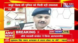 जमुई जिला की पुलिस को मिली बड़ी सफलता, शीर्ष नक्सली कमांडर ने किया आत्मसमर्पण !