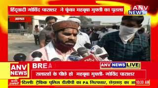 AGRA: हिंदूवादी नेतागोविंद पाराशर  ने फूंका महबूबा मुफ्ती का पुतला !