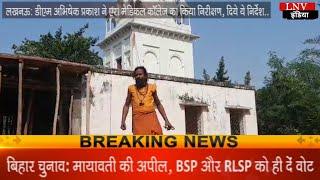 ललितपुर : गांव के ही प्रधान ने दी साधु को जान से मारने की धमकी