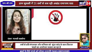 राजगढ़ जिले के ग्राम सुकली में 21 वर्षों से चल रही अखंड रामायण पाठ//HP NEWS-24 पर देखिये ख़ास ख़बर   ????