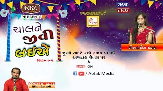CHAL NE JIVI LAIYE   Sonalben Vyas   Season-2   Prit Goswami   ABTAK SPECIAL