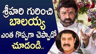 ఫ్రెండ్ అంటే శ్రీహరి..???????? Balakrishna Shares His friendship With Srihari | Narthanasala Movie
