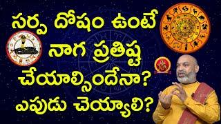 సర్ప దోషం ఉంటే నాగ ప్రతిష్ట చేయాల్సిందేనా? ఎపుడు చెయ్యాలి? | Astrologer Nanaji Patnaik | Dosham