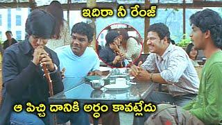 నీ రేంజ్ ఆ పిచ్చి దానికి అర్ధం కావట్లేదు | Latest Telugu Movie Scenes | Bhavani HD Movies