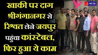 Constable Arrested Taking Bribe Of 10 Lakh Rupees |श्रीगंगानगर से रिश्वत लेने जयपुर पहुंचा कांस्टेबल