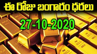 Gold Price Today In India | Gold Rate 27-10-2020 | #GoldRate | Gold Price IN Hyderabad | TopTeluguTV