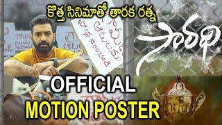 Nanadamuri Taraka Ratna's Saradhi Motion Poster | #SaradhiTeaser | Telugu Movies | Top Telugu TV