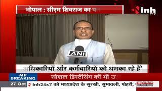 Madhya Pradesh News || CM Shivraj Singh Chouhan का पलटवार