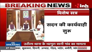 Chhattisgarh Vidhan Sabha Special Session का दो दिवसीय विशेष सत्र