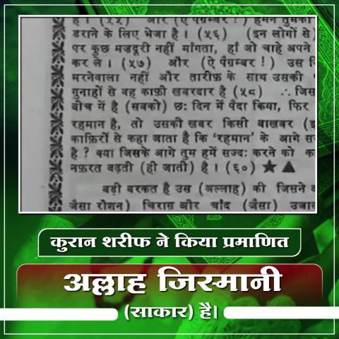 कुरआन शरीफ ने किया प्रमाणित अल्लाह जिस्मानी साकार है || संत रामपाल जी महाराज सत्संग ||