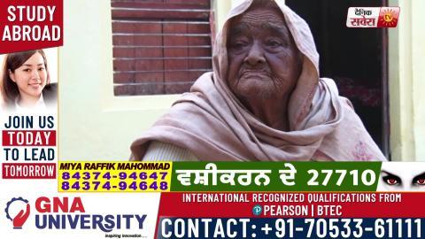 1947 में Faimly से बिछड़ी अतल आफिज़ा बनी Amar Kaur, 72 साल से Pakistan रहते परिवार सेमिलने को बेताब