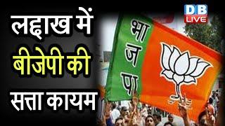 चुनावी सीजन में BJP की जीत | लद्दाख में BJP की सत्ता कायम |#DBLIVE