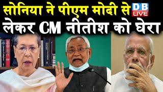 Sonia Gandhi ने PM Modi से लेकर CM नीतीश को घेरा | Bihar के वोटरों के नाम सोनिया का संदेश |#DBLIVE