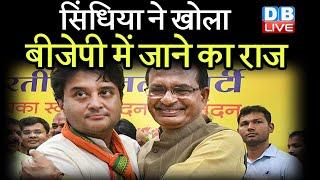 Jyotiraditya scindia ने खोला BJP में जाने का राज | BJP के ऑफर पर छोड़ा Congress का साथ |#DBLIVE