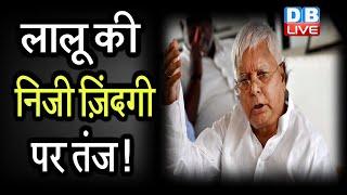 Lalu Prasad Yadav की निजी ज़िंदगी पर तंज ! Smriti Irani ने RJD को घेरा |#DBLIVE