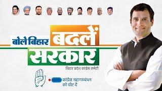Watch: AICC Press Briefing By Randeep Singh Surjewala in Patna, Bihar