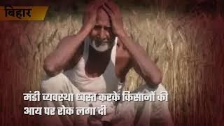 मंडी व्यवस्था पर कर वार, किया था किसान पर प्रहार। किसान जदयू-भाजपा के उस प्रहार को नहीं भूलेगा