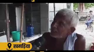 बिहार बोल रहा है, जदयू-भाजपा ठगबंधन की पोल खोल रहा है