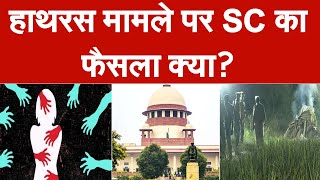 Hathras Case: Supreme Court का बड़ा आदेश, Allahabad हाईकोर्ट की निगरानी में होगी CBI जांच