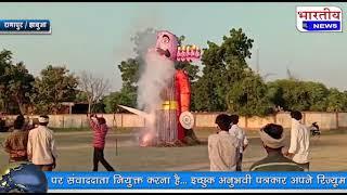 राणापुर के दशहरा मैदान पर नगर परिषद द्वारा 11 फीट का रावण दहन नाम मात्र लोगों की उपस्थिति किया गया।