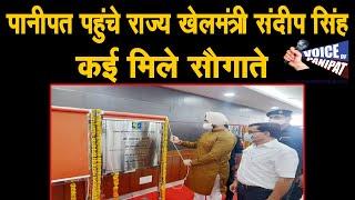 पानीपत में पहुँचे प्रदेश खेल मंत्री संदीप सिंह, पानीपत को मिली 20 परियोजनाओं की सौगात