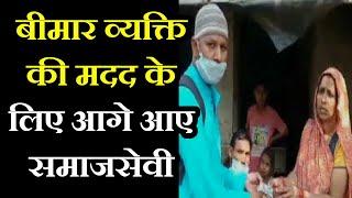 Shahjahanpur UP | बीमार व्यक्ति के परिवार की आर्थिक मदद के लिए आगे आए समाजसेवी