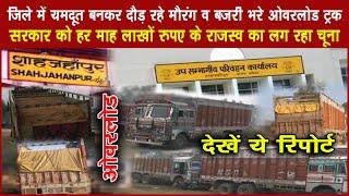 अधिकारियों की मिलीभगत से धड़ल्ले से दौड़ रहे ओवरलोड ट्रक, सरकार को लग रहा चूना | BRAVE NEWS LIVE