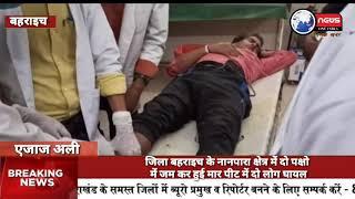 जिला बहराइच के नानपारा क्षेत्र में दो पक्षो में जम कर हुई मार पीट में दो लोग घायल