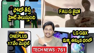TechNews in Telugu 761:iphone 12 battery life,faug game Date,LG G8x,samsung s20fe,tab a7,realme x7