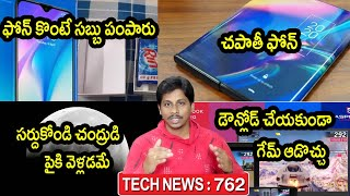 TechNews in Telugu 762:redmi phone amazon shop bar,rollablephone,iphone12 drop test,samsung s20fe,A7