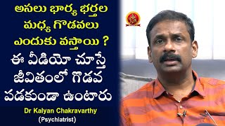 Why Conflicts Between Wife and Husband Occurs    Psychiatrist Dr Kalyan Chakravarthy