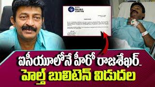 హీరో రాజశేఖర్ హెల్త్ బులిటెన్ విడుదల | Hero Rajasekhar Health Latest Update | Top Telugu TV
