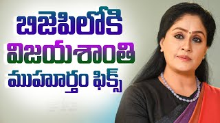 బీజేపీలోకి విజ‌య‌శాంతి..| Vijayashanti likely to join BJP | Vijayashanti Latest News | Top Telugu TV