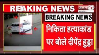 निकिता हत्याकांड पर बोलें दीपेंद्र हुड्डा, कहा- गृह मंत्री को इस्तीफा देना चाहिए
