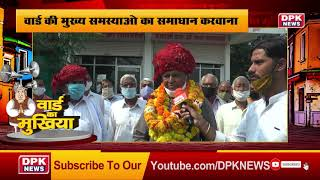 DPK NEWS |वार्ड का मुखिया | किशन लाल अजमेरा ,कांग्रेस प्रत्याशी वार्ड 9