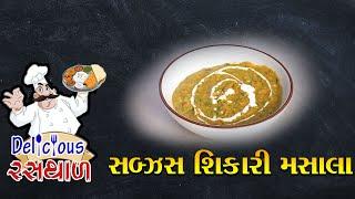 Abtak Delicious Rasthal | Sabzas Shikari Masala | Episode-132 | Abtak Special