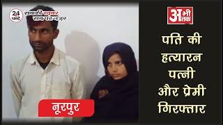 नूरपुर—पति की हत्यारन पत्नी और प्रेमी गिरफ़्तार