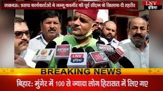 लखनऊ: प्रसपा कार्यकर्ताओं ने जम्मू कश्मीर की पूर्व सीएम के खिलाफ दी तहरीर