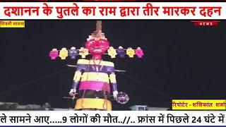 Hoshangabad / दशानन के पुतले का राम द्वारा तीर मारकर दहन, करोना संकट के कारण ज्यादा उत्साह नहीं दिखा