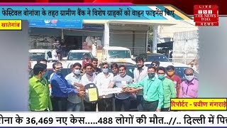 Khategaon News // Festival Bonanza के तहत ग्रामीण Bank ने विशेष ग्राहकों को Vehicle Finance किए