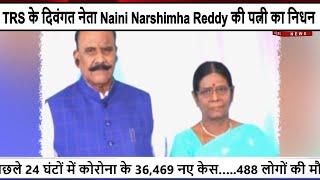 TRS के दिवंगत नेता Naini Narshimha Reddy की Wife का निधन
