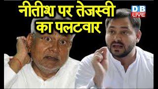 Nitish Kumar पर Tejashwi Yadav का पलटवार | बच्चों वाले बयान पर भड़के Tejashwi Yadav |#DBLIVE
