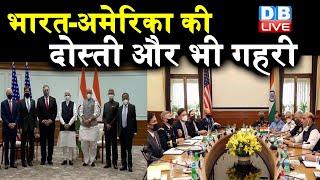 भारत-अमेरिका की दोस्ती और भी गहरी | 2+2 वार्ता में हुए कई अहम समझौते |#DBLIVE