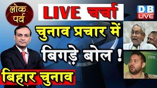Bihar Election 2020 | बिहार चुनाव पर विशेष चर्चा | First phase bihar chunav बिगड़े बोल | #DBLIVE