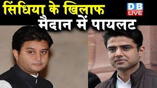Jyotiraditya scindia के खिलाफ मैदान में Sachin Pilot | Sachin Pilot ने शुरू किया प्रचार |#DBLIVE