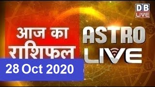 28 Oct 2020 | आज का राशिफल | Today Astrology | Today Rashifal in Hindi | #AstroLive | #DBLIVE