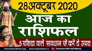 Gurumantra 28 October 2020 Today Horoscope    5 राशियां वाले सावधान रहें    करें ये उपाय