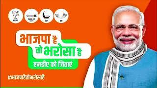 बिहार में तेज गति से विकास के लिए डबल इंजन सरकार को वोट दें #BiharWithNDA
